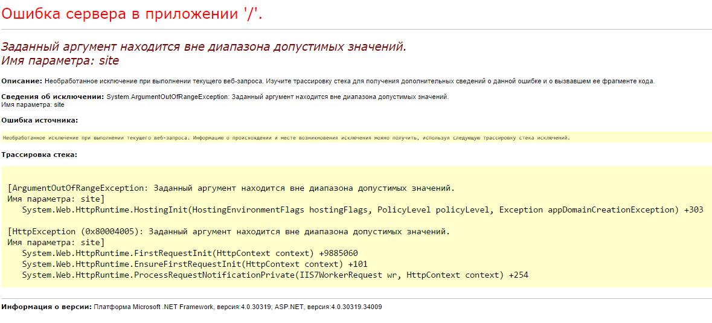 Скриншот браузера с ошибкой