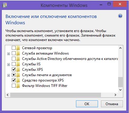 Окно включение и отключение компонентов Windows