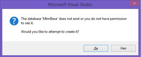 Окно с предложением создать новую базу